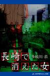 長崎で消えた女-電子書籍