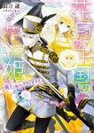 花冠の王国の花嫌い姫3 騎士と掲げるグラジオラス-電子書籍