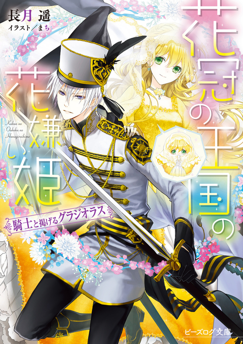 花冠の王国の花嫌い姫3 騎士と掲げるグラジオラス拡大写真