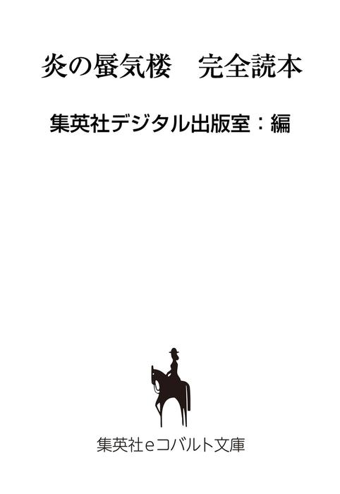 【無料小冊子】炎の蜃気楼 完全読本拡大写真