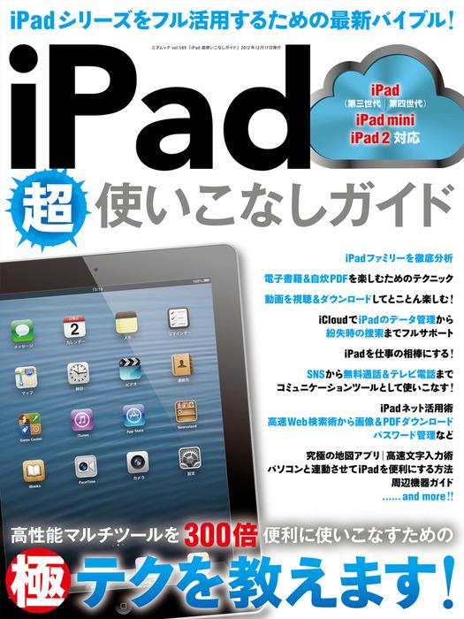 iPad超使いこなしガイド拡大写真
