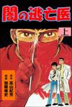 闇の逃亡医(上)-電子書籍