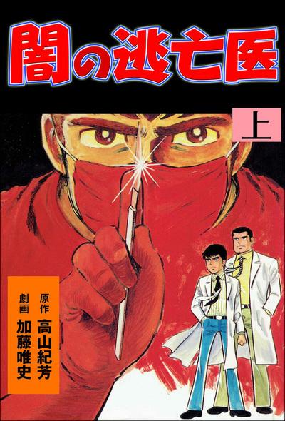 闇の逃亡医 上-電子書籍