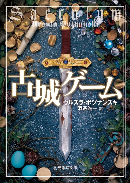 古城ゲーム-電子書籍-拡大画像