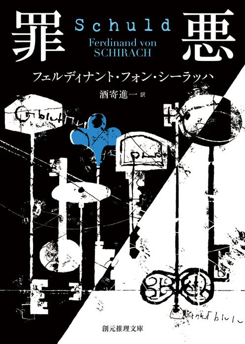 罪悪-電子書籍-拡大画像