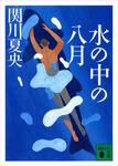 水の中の八月-電子書籍