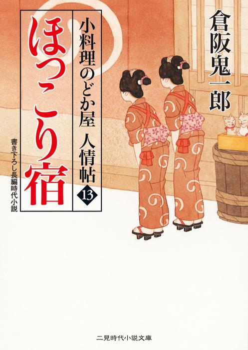 ほっこり宿 小料理のどか屋 人情帖13-電子書籍-拡大画像