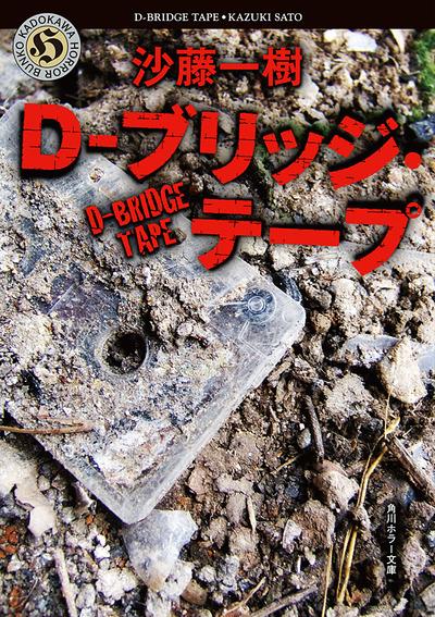D-ブリッジ・テープ-電子書籍