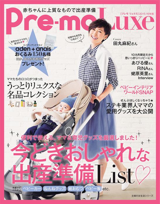 2015-16年版 Pre-mo Luxe拡大写真