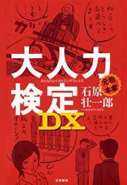大人力検定DX-電子書籍-拡大画像