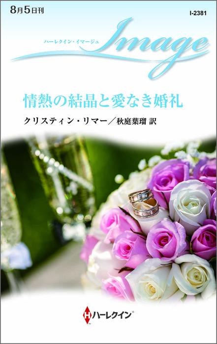 情熱の結晶と愛なき婚礼拡大写真
