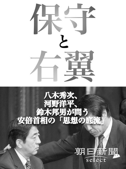 保守と右翼 八木秀次、河野洋平、鈴木邦男が問う安倍首相の「思想の底流」拡大写真
