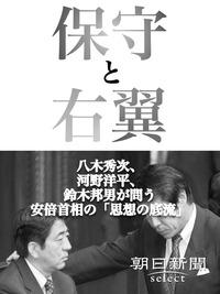 保守と右翼 八木秀次、河野洋平、鈴木邦男が問う安倍首相の「思想の底流」-電子書籍