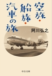 空旅・船旅・汽車の旅-電子書籍