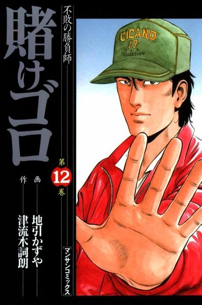 賭けゴロ12-電子書籍