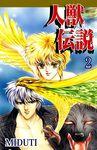 人獣伝説(2)-電子書籍