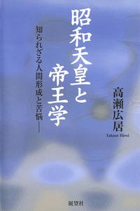 昭和天皇と帝王学 知られざる人間形成と苦悩―-電子書籍