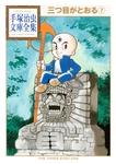 三つ目がとおる 手塚治虫文庫全集(7)-電子書籍