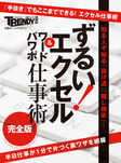 ずるい!エクセル・ワード・パワポ仕事術【完全版】-電子書籍