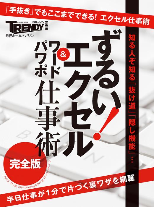 ずるい!エクセル・ワード・パワポ仕事術【完全版】拡大写真