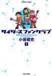 サイダースファンクラブ (1)-電子書籍