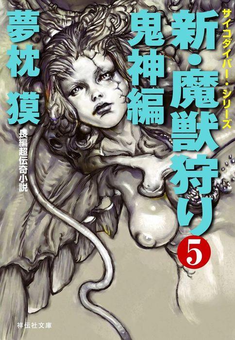 新・魔獣狩り5 鬼神編-電子書籍-拡大画像