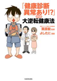 「健康診断異常あり!?」からの大逆転健康法-電子書籍
