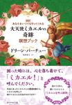 大天使ミカエルの奇跡 瞑想ブック【CD無し】-電子書籍
