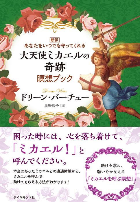 大天使ミカエルの奇跡 瞑想ブック【CD無し】拡大写真