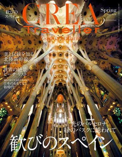 CREA Traveller 2015 Spring NO.41-電子書籍