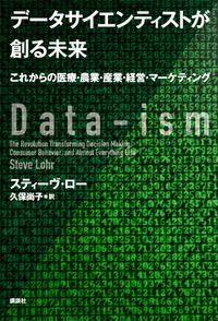 データサイエンティストが創る未来 これからの医療・農業・産業・経営・マーケティング-電子書籍
