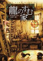 「龍のすむ家(竹書房文庫)」シリーズ