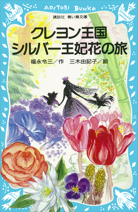 クレヨン王国 シルバー王妃花の旅拡大写真