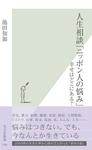 人生相談「ニッポン人の悩み」~幸せはどこにある?~-電子書籍
