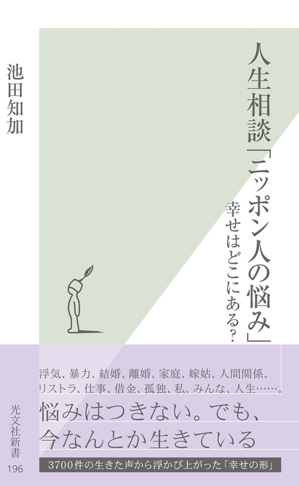 人生相談「ニッポン人の悩み」~幸せはどこにある?~拡大写真