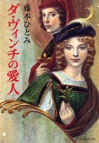 ダ・ヴィンチの愛人-電子書籍
