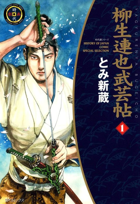 YAGYU RENYA, LEGEND OF THE SWORD MASTER Vol.1拡大写真