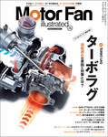 Motor Fan illustrated Vol.119-電子書籍