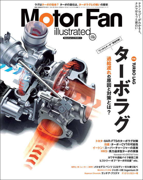 Motor Fan illustrated Vol.119拡大写真