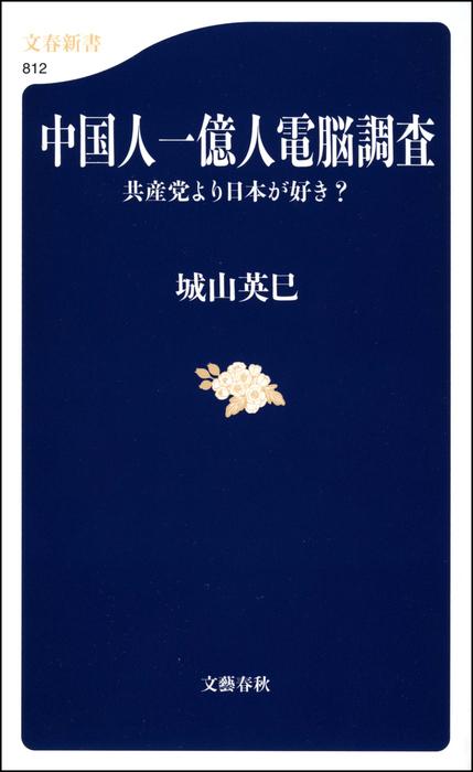 中国人一億人電脳調査 共産党より日本が好き?拡大写真