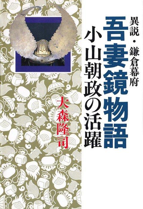 異説・鎌倉幕府 吾妻鏡物語 小山朝政の活躍拡大写真