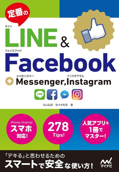定番のLINE&Facebook + Messenger、Instagram-電子書籍
