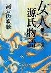 女人源氏物語 第二巻-電子書籍