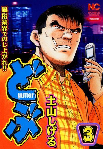 どぶ 3-電子書籍