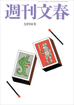 週刊文春 3月9日号-電子書籍