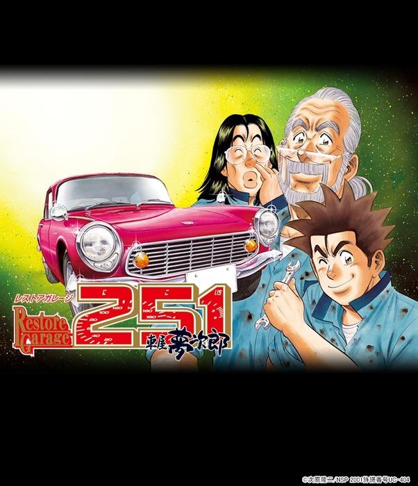 『レストアガレージ251 1巻』きせかえ本棚【購入特典】拡大写真