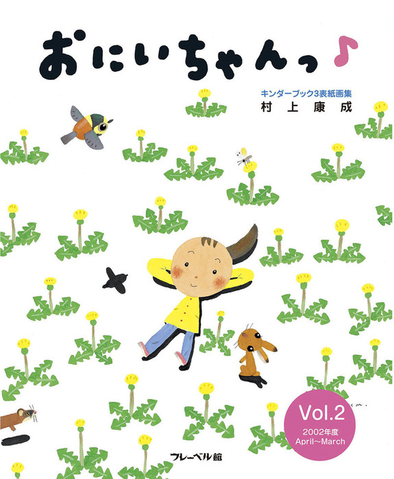 おにいちゃんっ♪ Vol.2-電子書籍-拡大画像