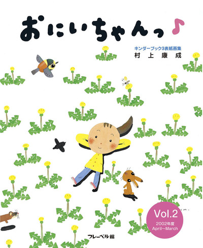 おにいちゃんっ♪ Vol.2-電子書籍