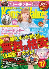 KansaiWalker関西ウォーカー 2014 No.14