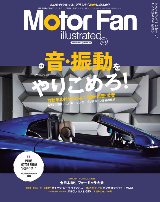 Motor Fan illustrated Vol.121拡大写真
